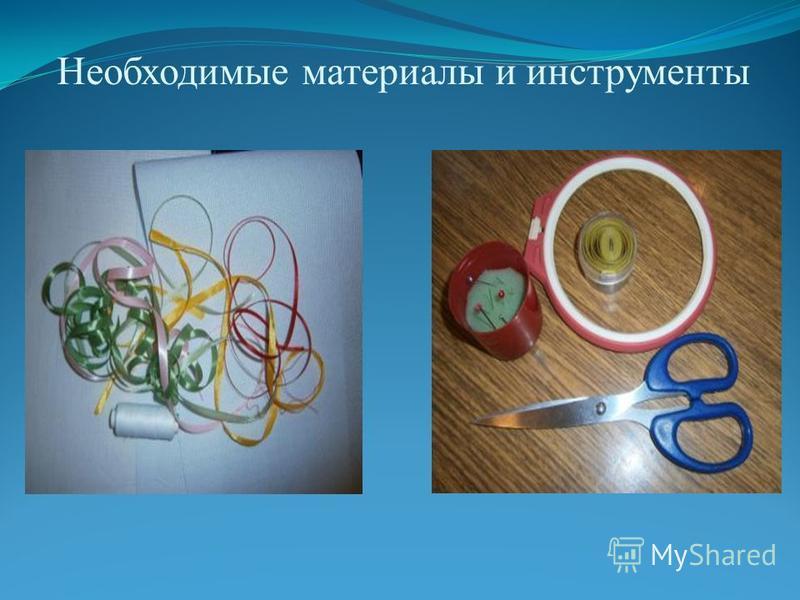 Необходимые материалы и инструменты