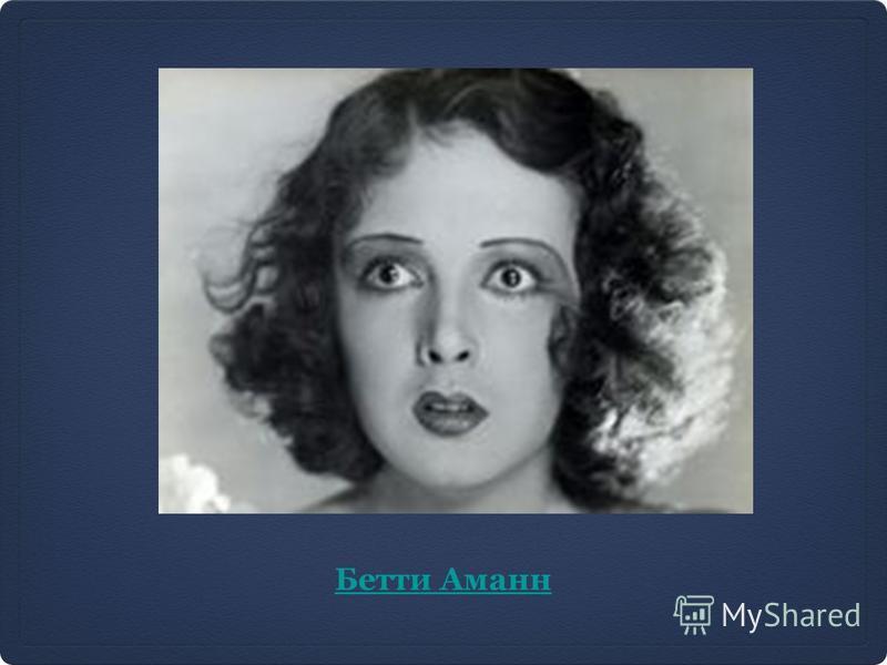 Бетти Аманн