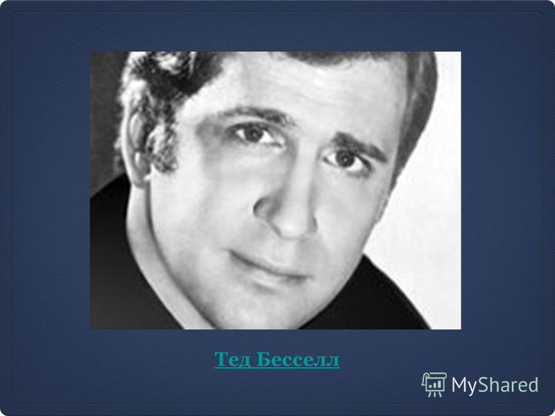 Тед Бесселл