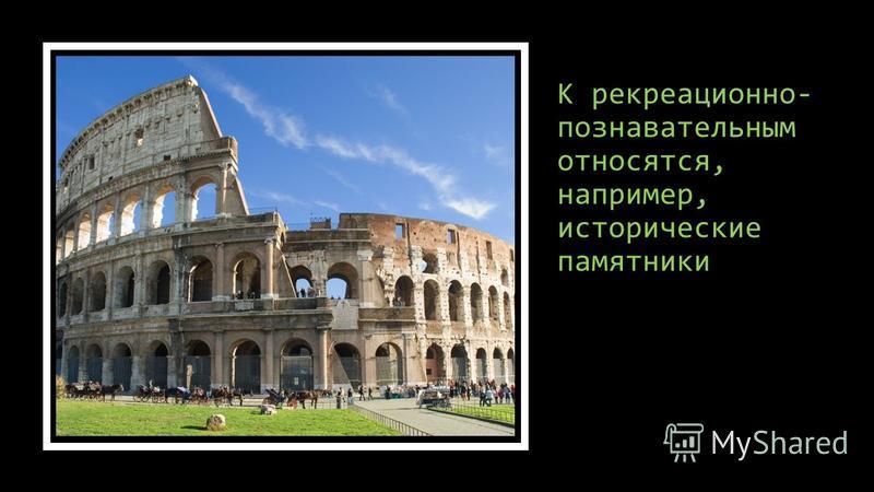 К рекреационно- познавательным относятся, например, исторические памятники
