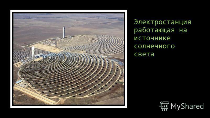 Электростанция работающая на источнике солнечного света