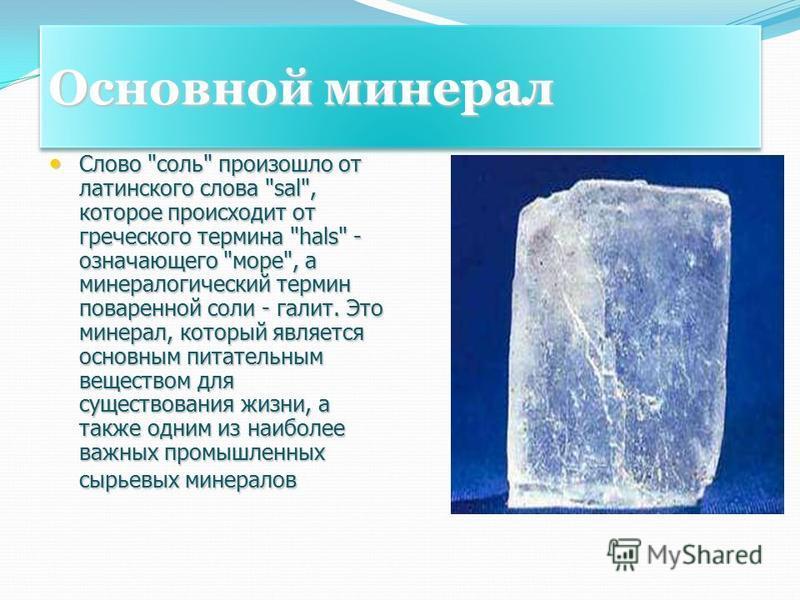 Основной минерал Основной минерал Слово