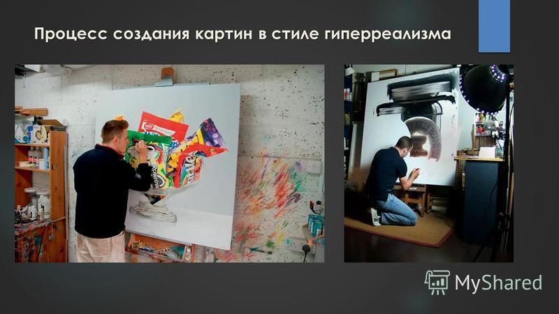 Процесс создания картин в стиле гиперреализма