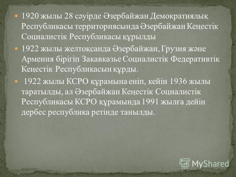 1920 жылы 28 сәуірде Әзербайжан Демократиялық Республикасы территориясында Әзербайжан Кеңестік Социалистік Республикасы құрылды 1922 жылы желтоқсанда Әзербайжан, Грузия және Армения бірігіп Закавказье Социалистік Федеративтік Кеңестік Республикасын қ