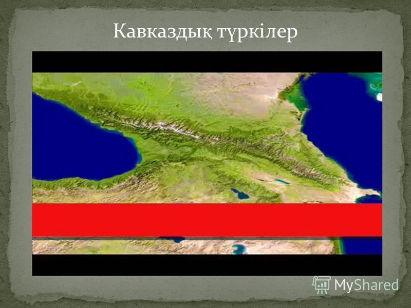 Кавказды қ т ү ркілер