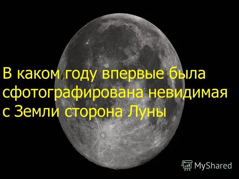 В каком году впервые была сфотографирована невидимая с Земли сторона Луны