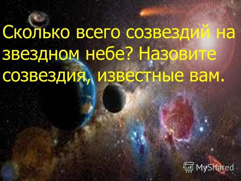 Сколько всего созвездий на звездном небе? Назовите созвездия, известные вам.