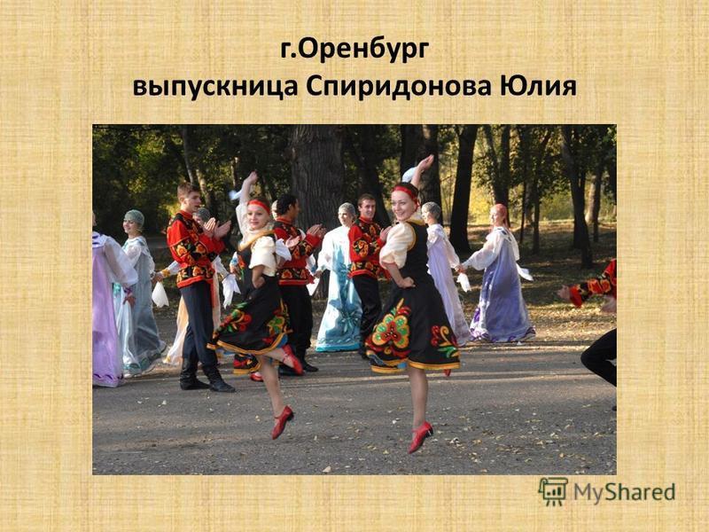 Танцует наша выпускница Юлия Спиридонова