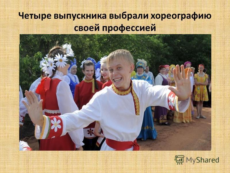 Дата создания: Октябрь 1991 год с.Хортица Александровского района Танцевальный коллектив «Рябинушка»