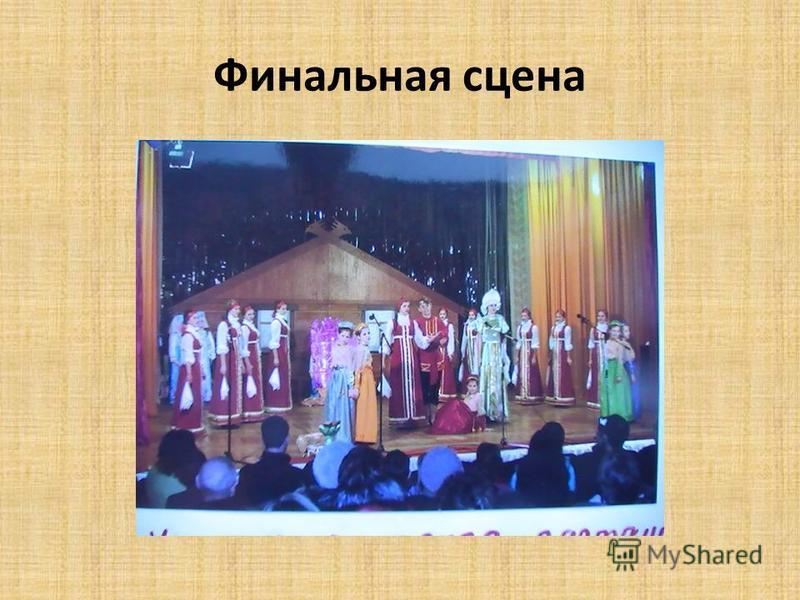 Хореографическая постановка «Уральский сказ»