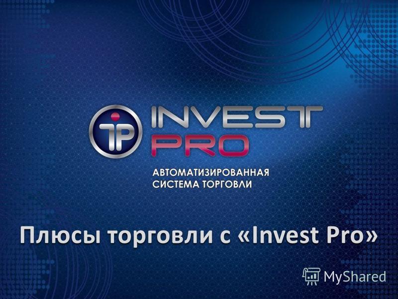 Плюсы торговли c «Invest Pro»