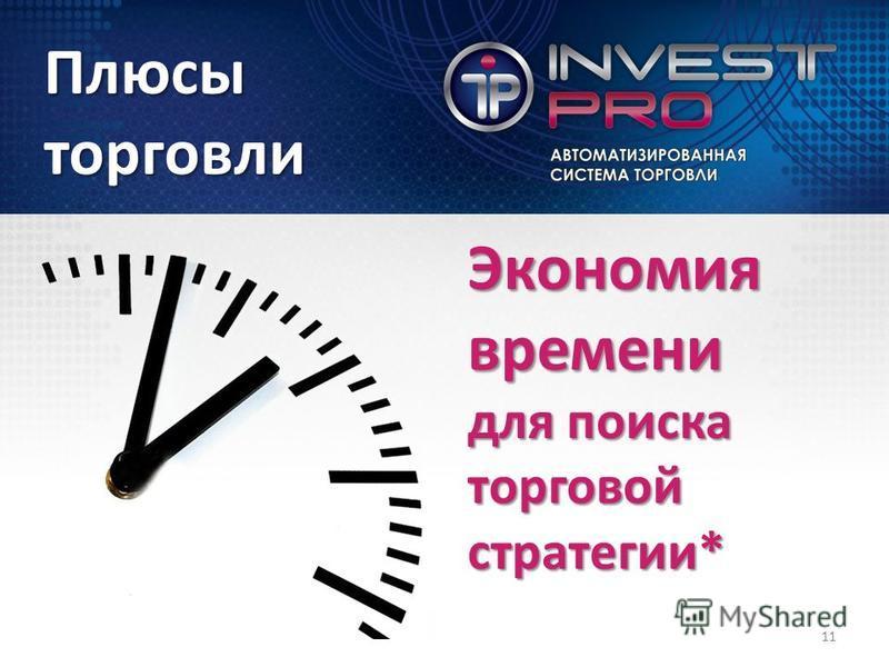 Экономия времени для поиска торговой стратегии* Плюсыторговли 11