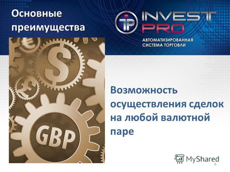 Возможность осуществления сделок на любой валютной паре Основныепреимущества 6