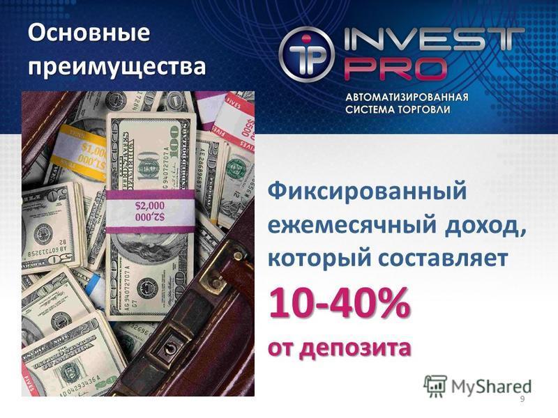 10-40% от депозита Фиксированный ежемесячный доход, который составляет 10-40% от депозита Основныепреимущества 9