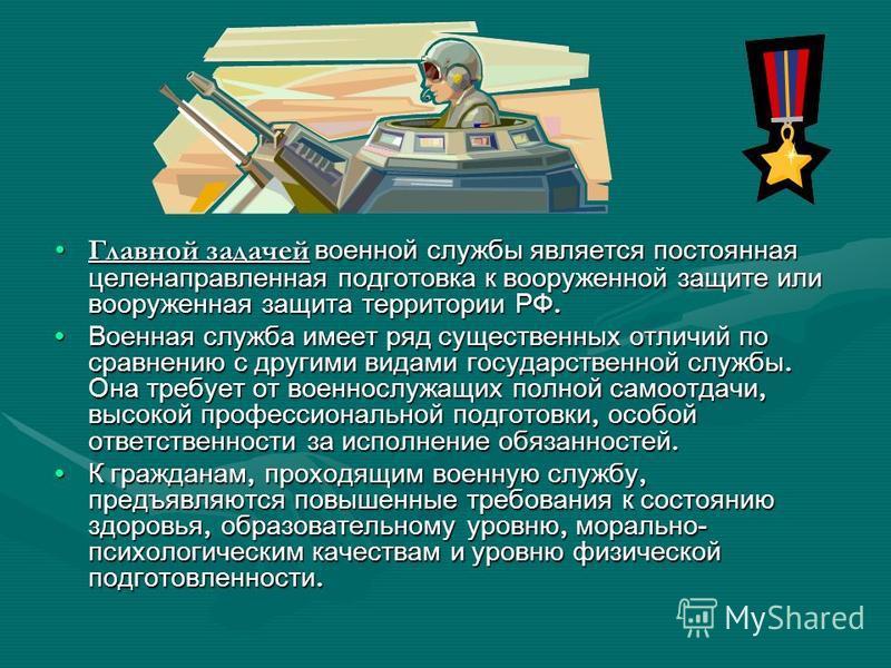 Главной задачей военной службы является постоянная целенаправленная подготовка к вооруженной защите или вооруженная защита территории РФ.Главной задачей военной службы является постоянная целенаправленная подготовка к вооруженной защите или вооруженн