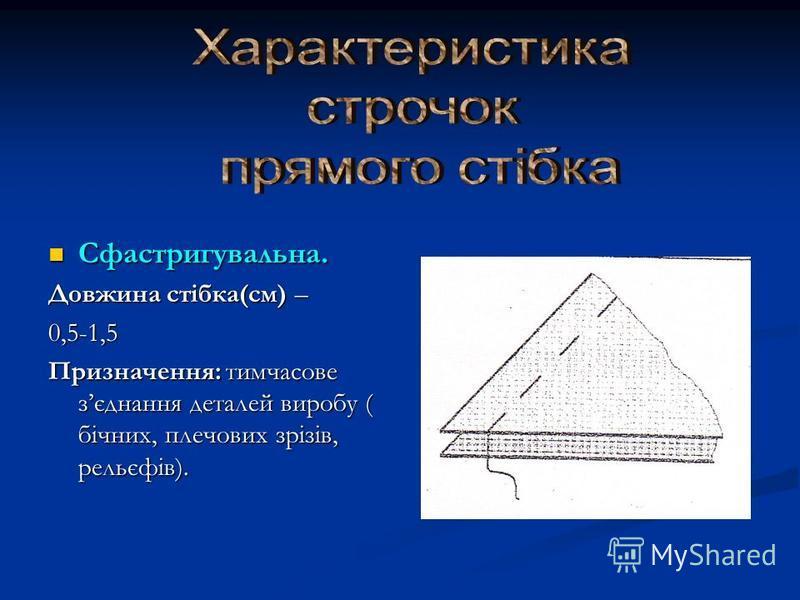 Сфастригувальна. Сфастригувальна. Довжина стібка(см) – 0,5-1,5 Призначення: тимчасове зєднання деталей виробу ( бічних, плечових зрізів, рельєфів).
