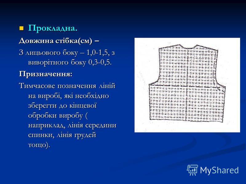 Прокладна. Прокладна. Довжина стібка(см) – З лицьового боку – 1,0-1,5, з виворітного боку 0,3-0,5. Призначення: Тимчасове позначення ліній на виробі, які необхідно зберегти до кінцевої обробки виробу ( наприклад, лінія середини спинки, лінія грудей т