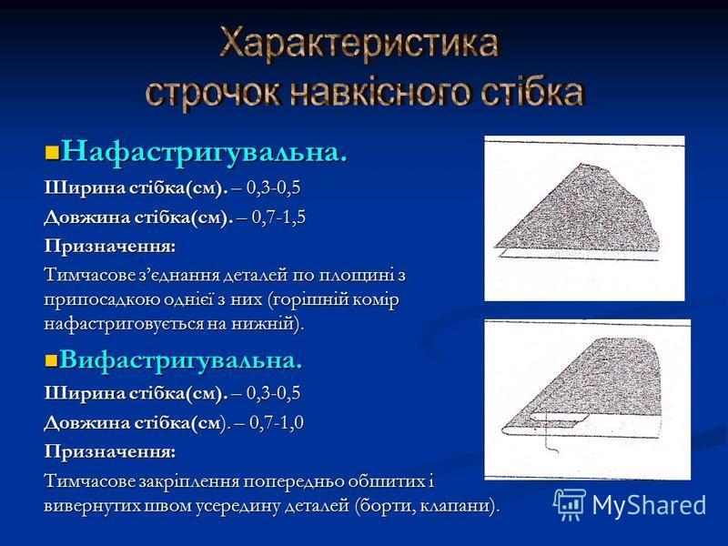 Нафастригувальна. Нафастригувальна. Ширина стібка(см). – 0,3-0,5 Довжина стібка(см). – 0,7-1,5 Призначення: Тимчасове зєднання деталей по площині з припосадкою однієї з них (горішній комір нафастриговується на нижній). Вифастригувальна. Вифастригувал