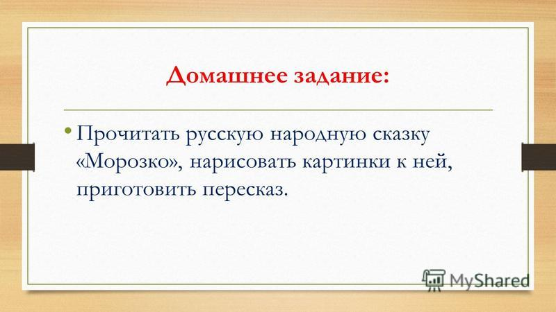 Домашнее задание: Прочитать русскую народную сказку «Морозко», нарисовать картинки к ней, приготовить пересказ.