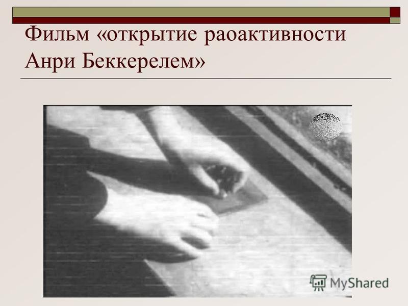 Фильм «открытие радиоактивности Анри Беккерелем»