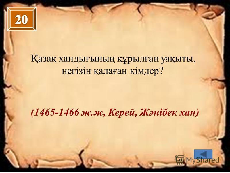 Қазақ хандығының құрылған уақыты, негізін қалаған кімдер? (1465-1466 ж.ж, Керей, Жәнібек хан)
