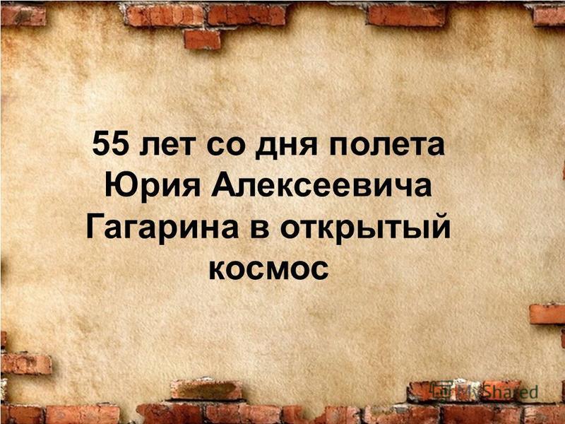 55 лет со дня полета Юрия Алексеевича Гагарина в открытый космос