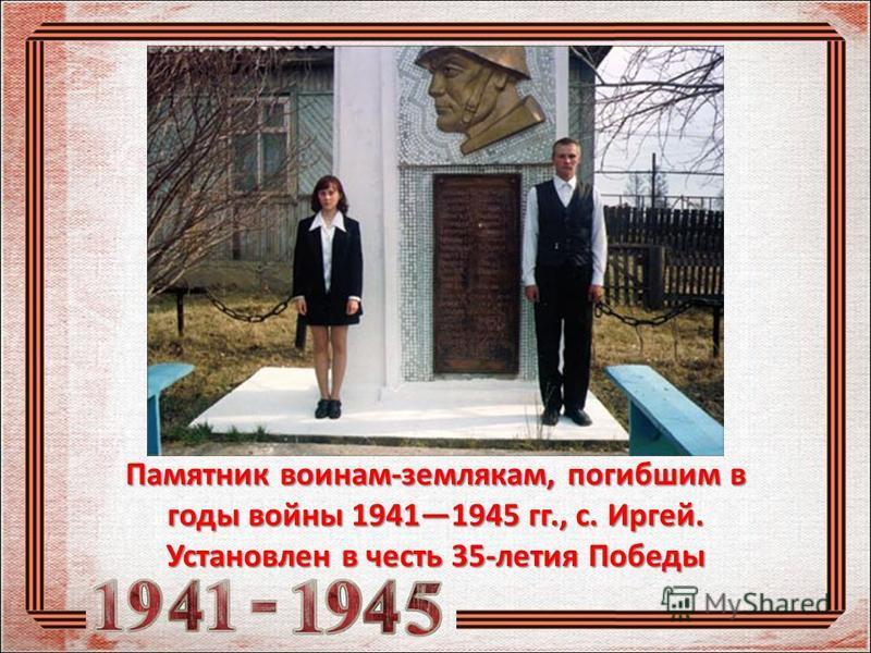 Памятник воинам-землякам, погибшим в годы войны 19411945 гг., Сергей. Установлен в честь 35-летия Победы