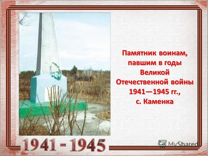 Памятник воинам, павшим в годы Великой Отечественной войны 19411945 гг., с. Каменка