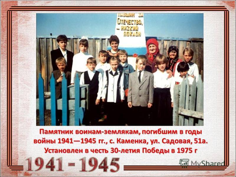 Памятник воинам-землякам, погибшим в годы войны 19411945 гг., с. Каменка, ул. Садовая, 51 а. Установлен в честь 30-летия Победы в 1975 г