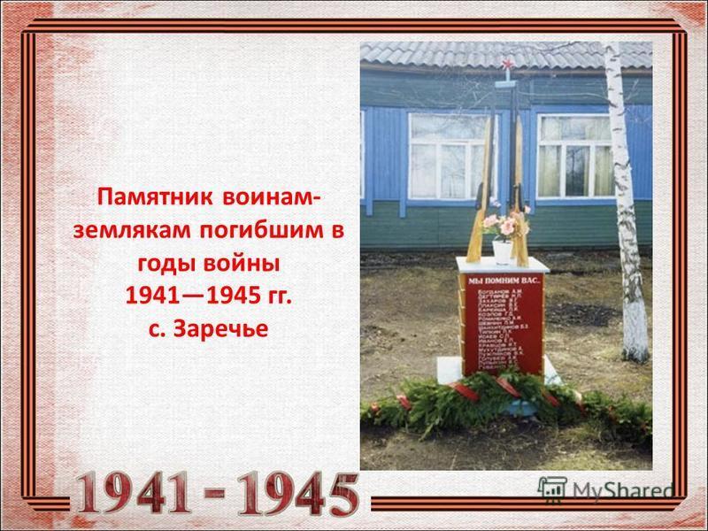 Памятник воинам- землякам погибшим в годы войны 19411945 гг. с. Заречье
