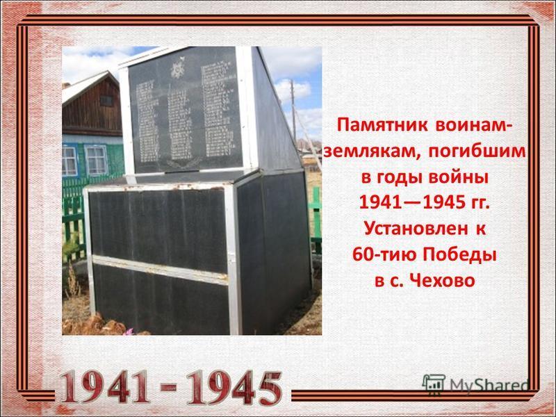 Памятник воинам- землякам, погибшим в годы войны 19411945 гг. Установлен к 60-тию Победы в с. Чехово
