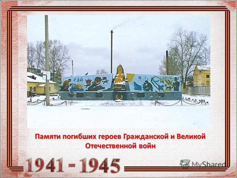 Памяти погибших героев Гражданской и Великой Отечественной войн