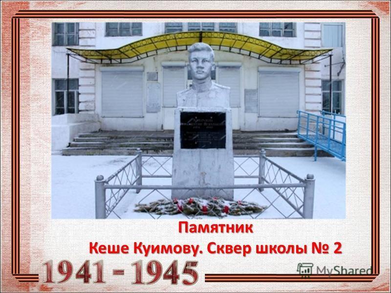 Памятник Кеше Куимову. Сквер школы 2