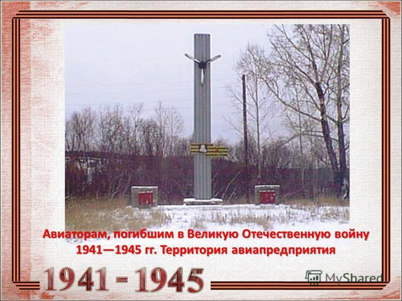 Авиаторам, погибшим в Великую Отечественную войну 19411945 гг. Территория авиапредприятия