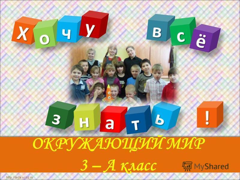 ОКРУЖАЮЩИЙ МИР 3 – А класс ХХ http://aida.ucoz.ru