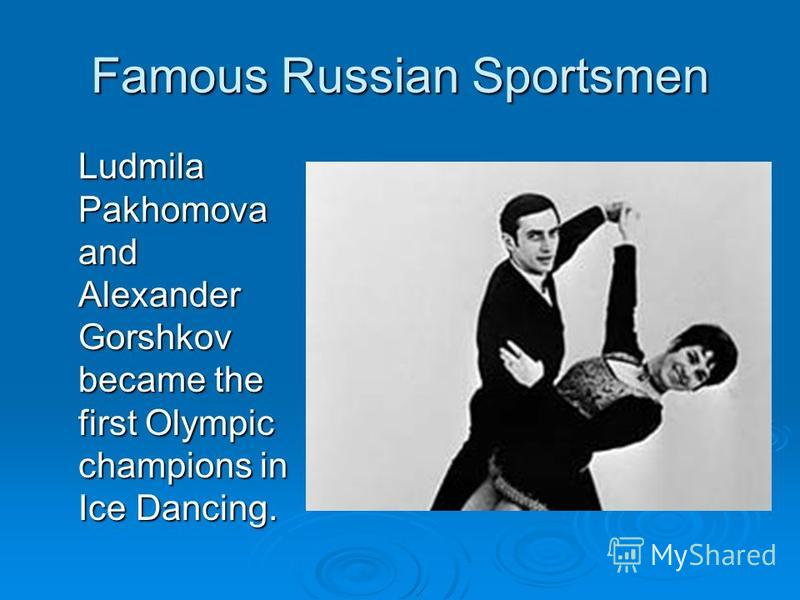 Famous Russian Sportsmen Ludmila Pakhomova and Alexander Gorshkov became the first Olympic champions in Ice Dancing.