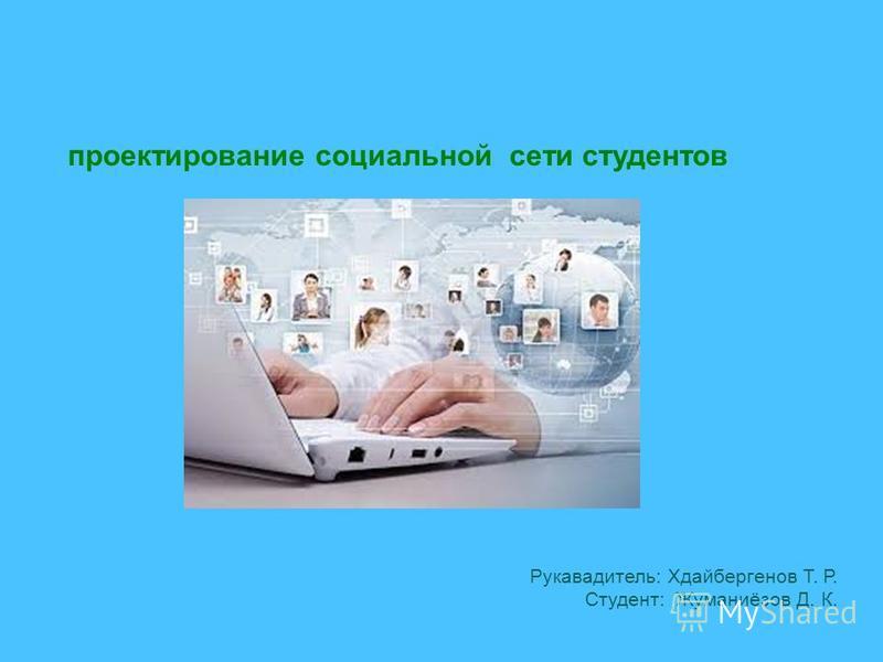 Рукавадитель: Хдайбергенов Т. Р. Студент: Жуманиёзов Д. К. проектирование социальной сети студентов
