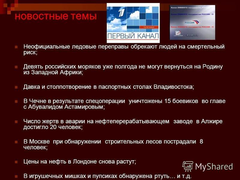 новостные темы Неофициальные ледовые переправы обрекают людей на смертельный риск; Девять российских моряков уже полгода не могут вернуться на Родину из Западной Африки; Давка и столпотворение в паспортных столах Владивостока; В Чечне в результате сп