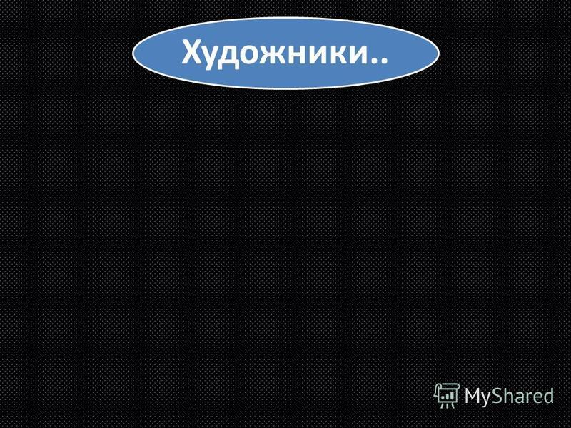 Художники..