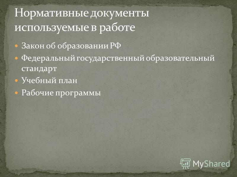 Закон об образовании РФ Федеральный государственный образовательный стандарт Учебный план Рабочие программы