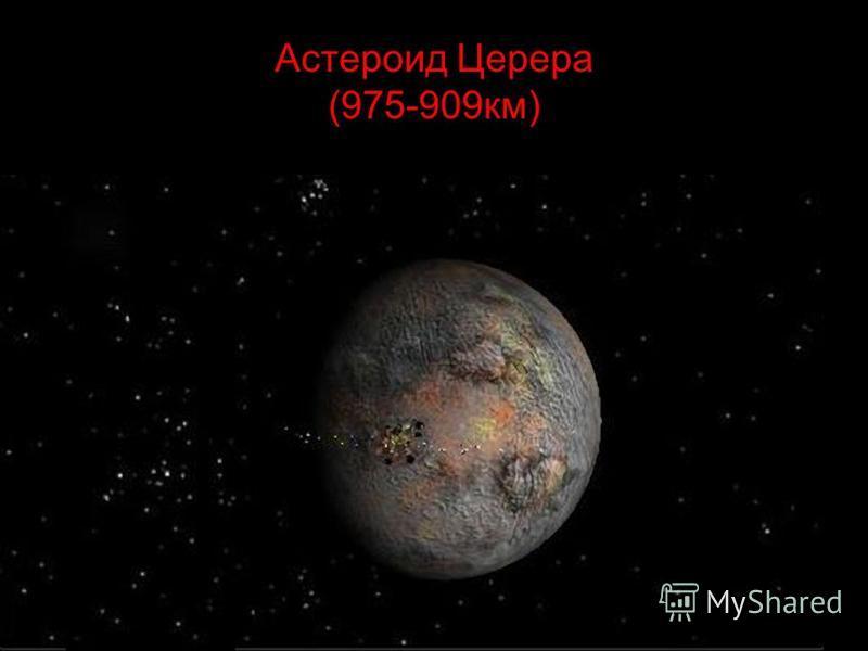 Астероид Церера (975-909 км)