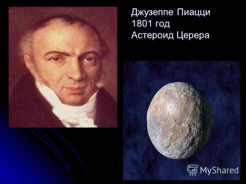 Джузеппе Пиацци 1801 год Астероид Церера