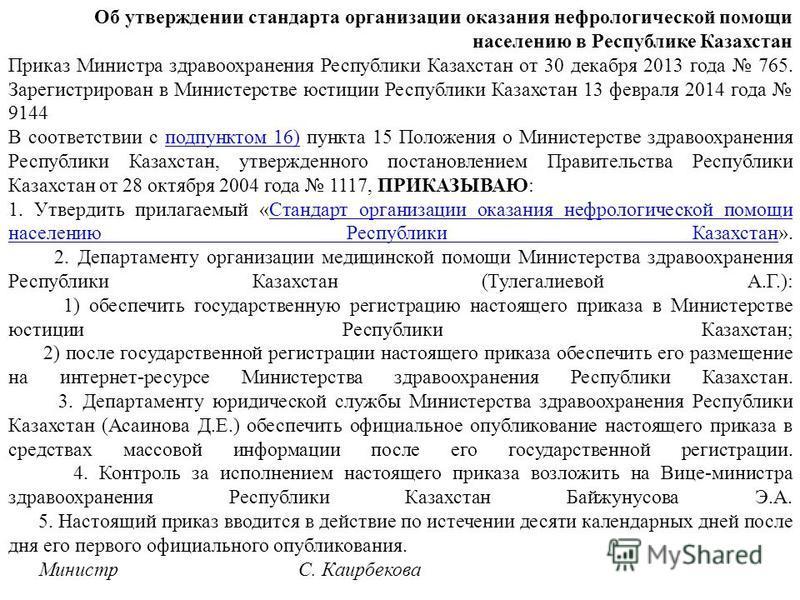 Об утверждении стандарта организации оказания нефрологической помощи населению в Республике Казахстан Приказ Министра здравоохранения Республики Казахстан от 30 декабря 2013 года 765. Зарегистрирован в Министерстве юстиции Республики Казахстан 13 фев