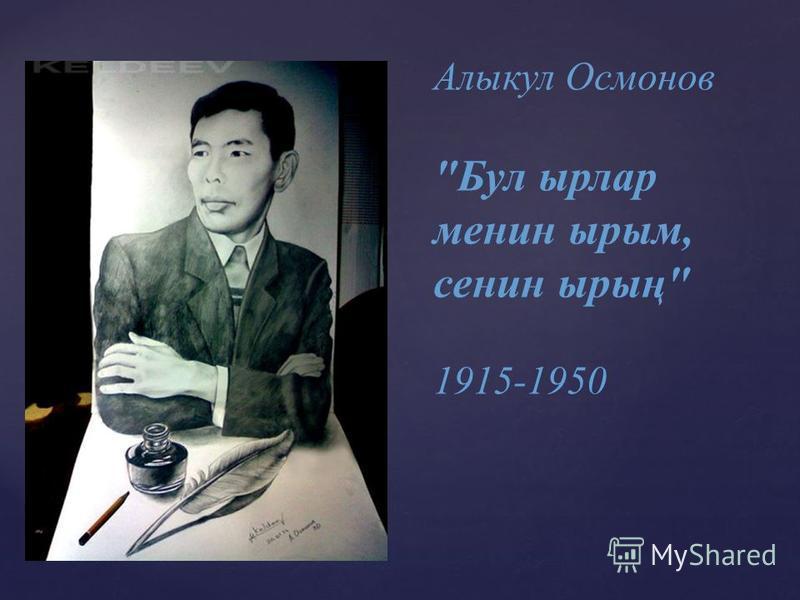 { Алыкул Осмонов Бул ырлар менин ырым, сенин ырың 1915-1950