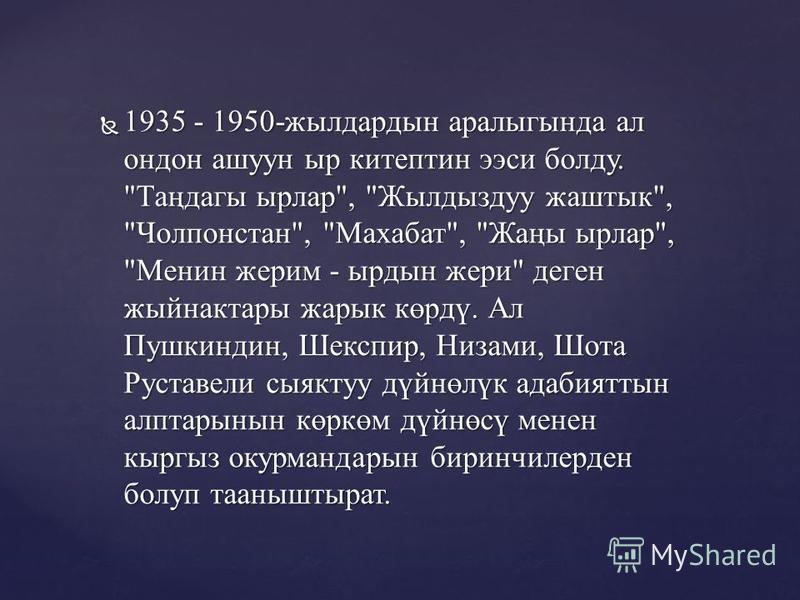 1935 - 1950-жылдардын аралыгында ал ондон ашуун ыр китептин ээси болду.