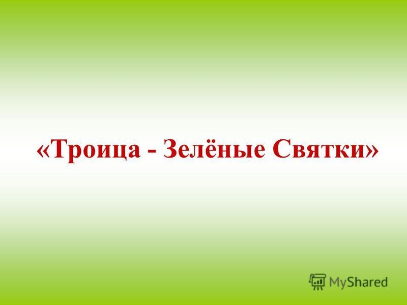 «Троица - Зелёные Святки»