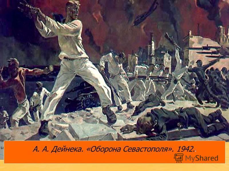 Немецкое наступление летом 1942 г. К весне 1942 г. перевес сил по- прежнему был на стороне германских войск. До генерального наступления немцы решили овладеть Крымом. Наступление противника в мае закончилось трагедией для советских войск. Потери КА: