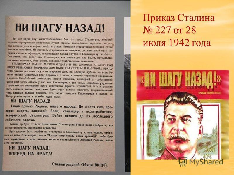 Приказ Сталина 227 от 28 июля 1942 года
