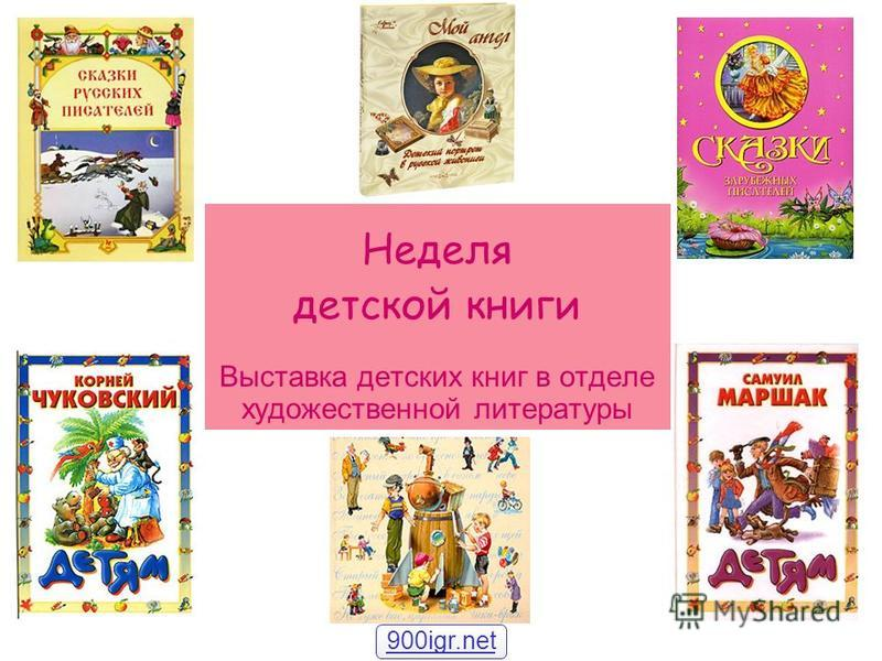 Неделя детской книги Выставка детских книг в отделе художественной литературы 900igr.net