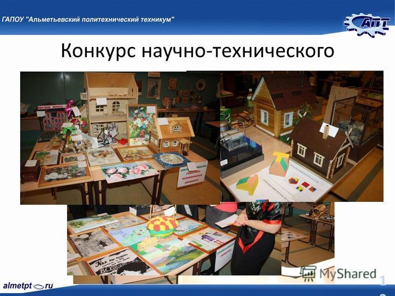 13 Конкурс научно-технического творчества